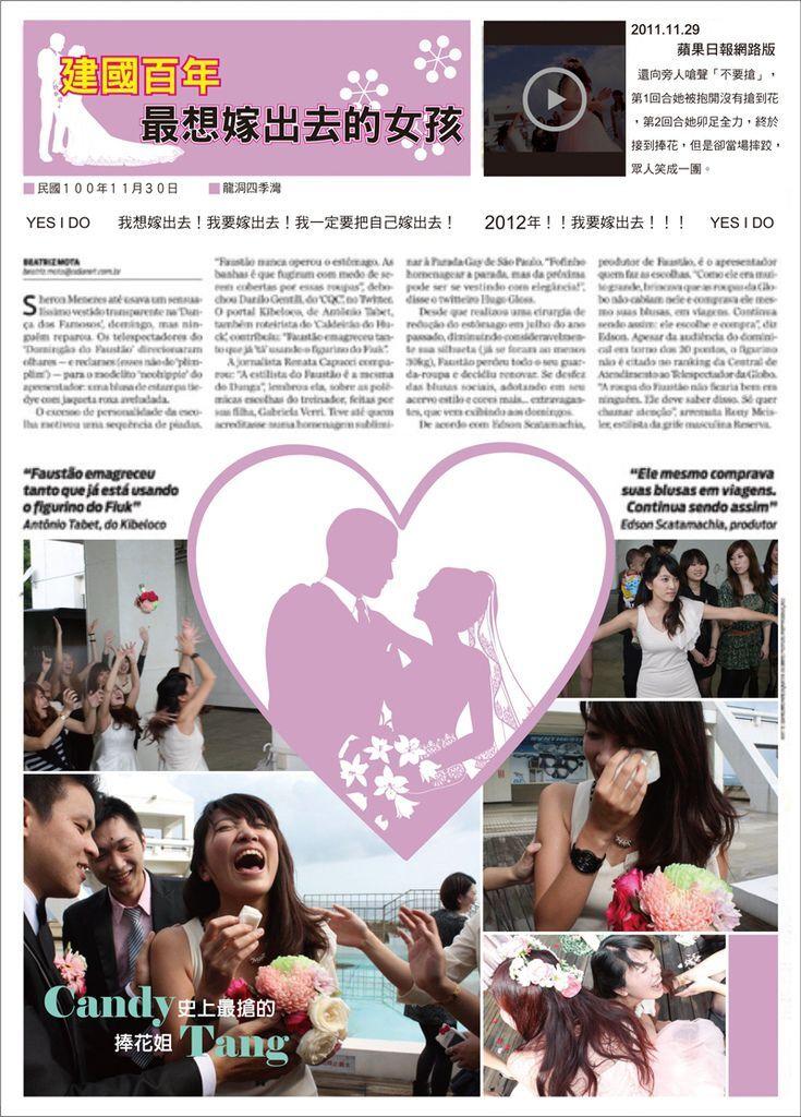 建國百年最想嫁出去的女孩 (3).JPG