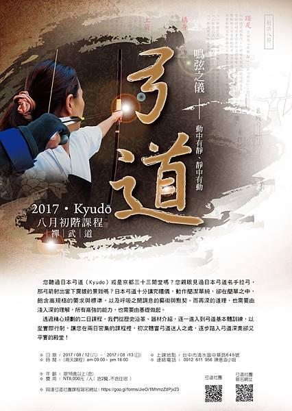 20170716 弓道課程海報02-03