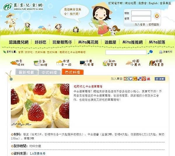 農業兒童網.jpg