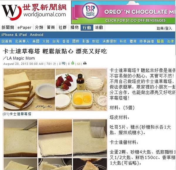 世界新聞網_Strawberry Tart.jpg