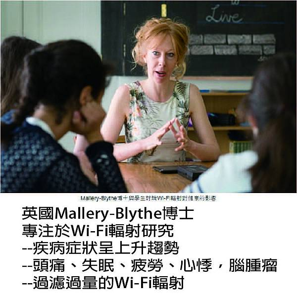 Mallery-Blythe博士與學生討論Wi-Fi輻射對健康的影響-01.jpg