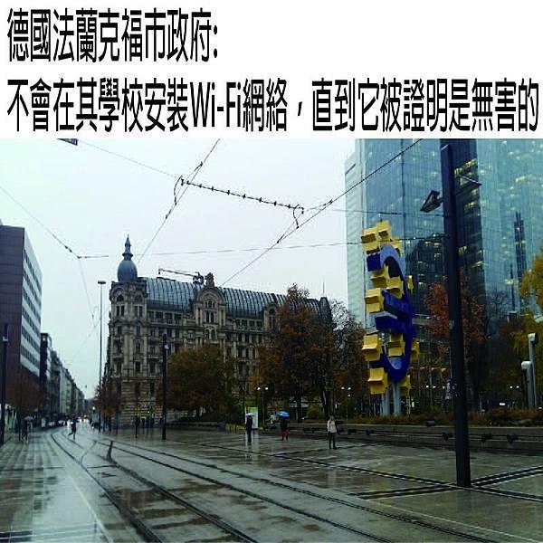 德國法蘭克福市政府 不會在其學校安裝無線網絡,直到它被證明是無害的-01.jpg