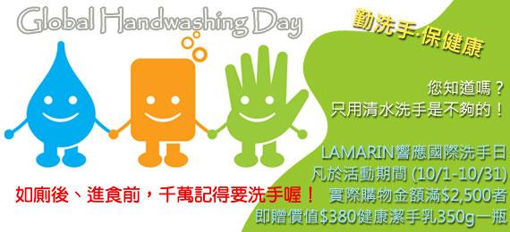 globalhandwashing.jpg