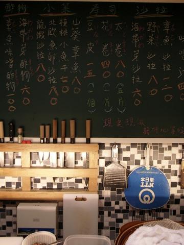 麗水街 游壽司