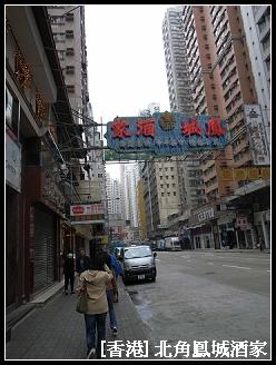 香港 北角鳳城酒家