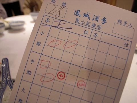 香港 北角鳳城酒家 結帳單