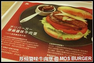 摩斯漢堡 厚燒醬味牛肉堡