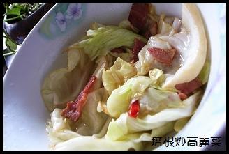 食譜:培根炒高麗菜