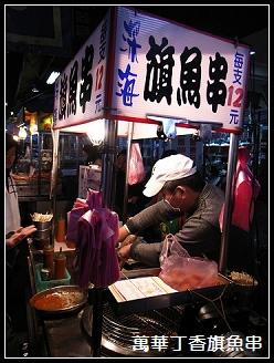 萬華丁香旗魚串