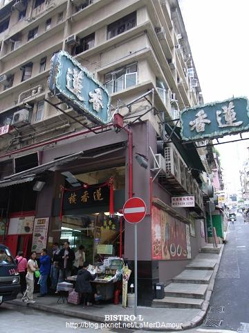 香港 蓮香樓
