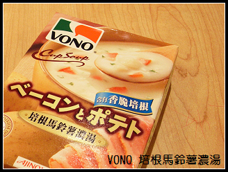 VONO培根馬鈴薯濃湯