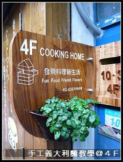 手工義大利麵製作@4F料理生活家