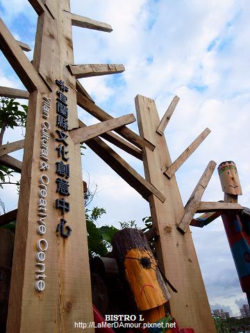 羅東林業文化園區 文化創意中心