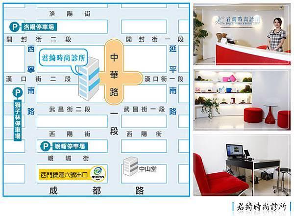 君綺時尚診所(Map)