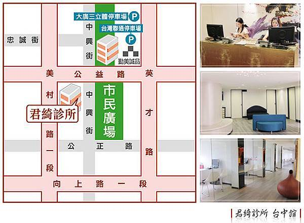 君綺診所-台中館(Map)