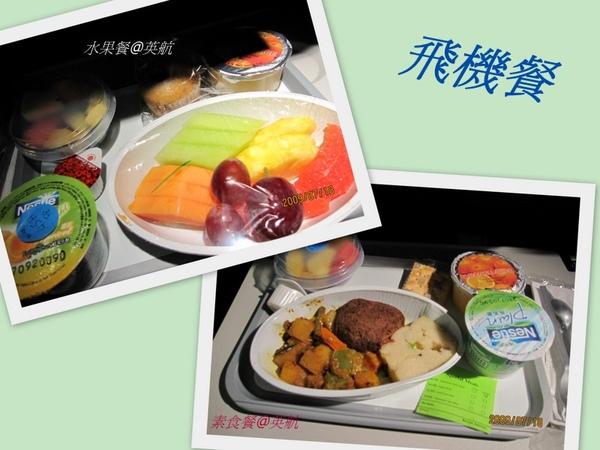 英航飛機餐
