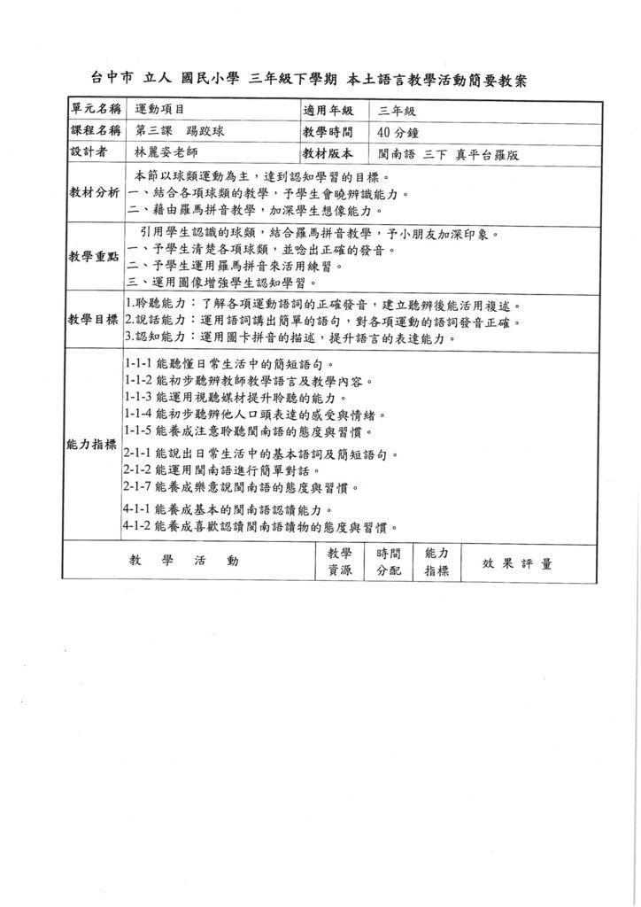 林麗姿-運動.jpg