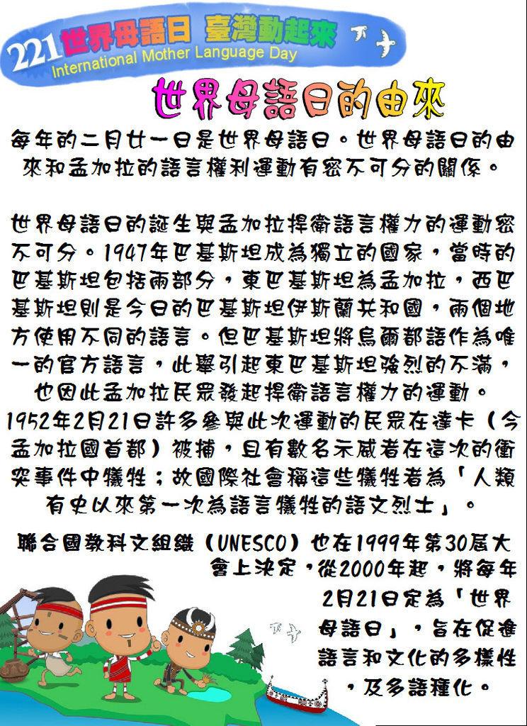 102世界母語日-由來.jpg