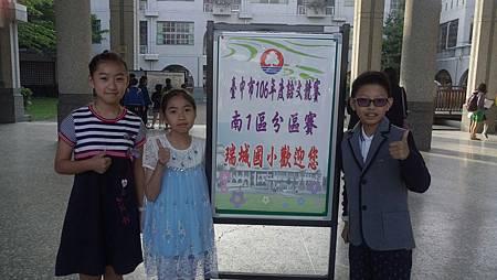 106年度台中市語文競賽分區賽~南-區_170512_0020.jpg
