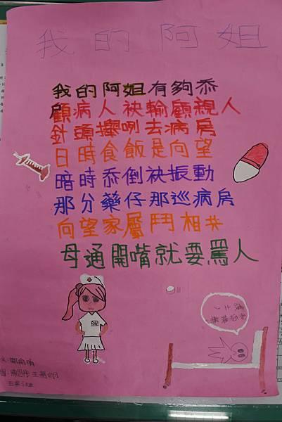 學生閩南語創作1.JPG