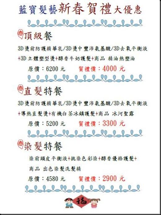 2011藍寶髮藝新春優惠