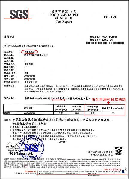 SGS 台灣高冷茶