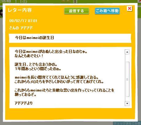 生日信.JPG