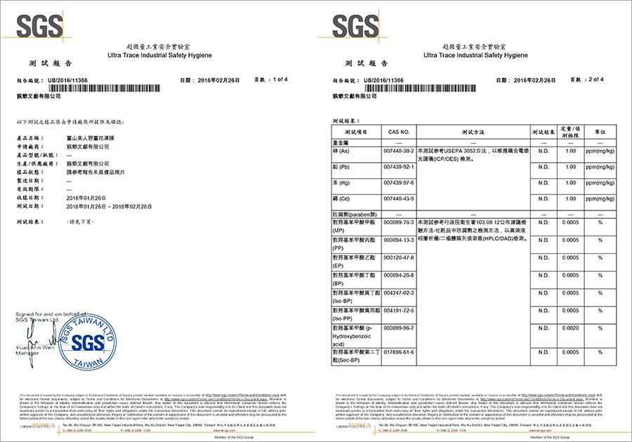 野薑凍膜SGS.jpg