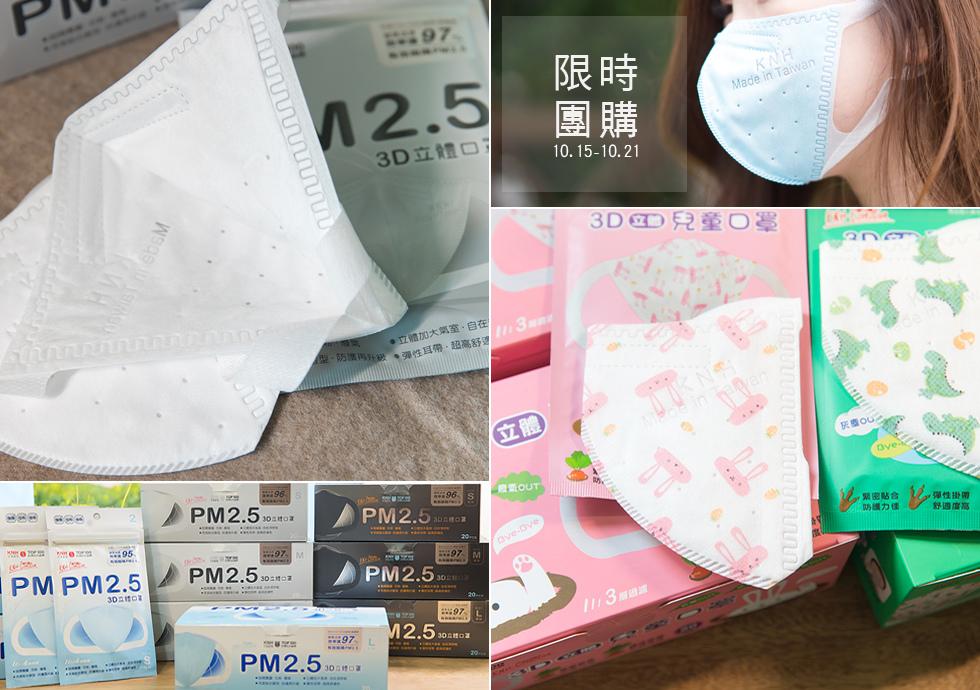 康乃馨PM2.5 3D立體口罩.jpg