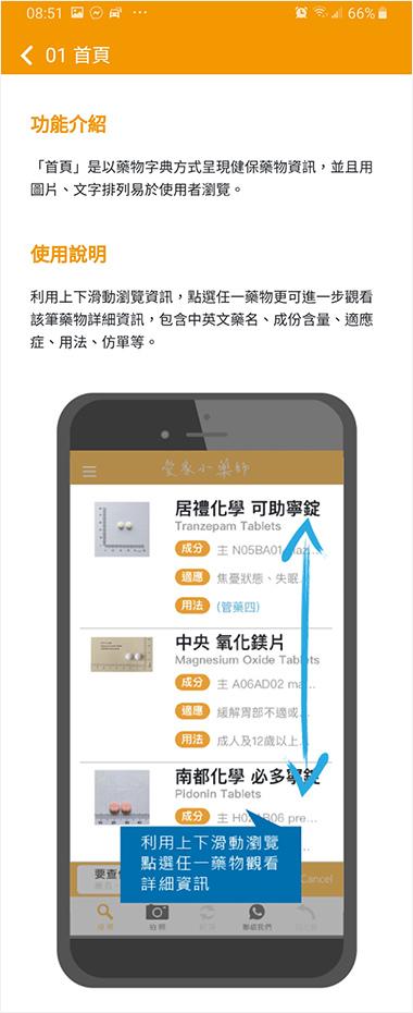 愛家小藥師App