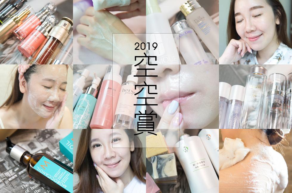 2019空空賞