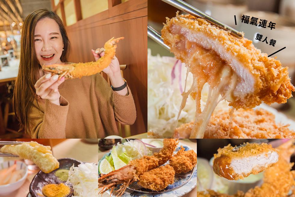 杏子豬排福氣連年雙人餐