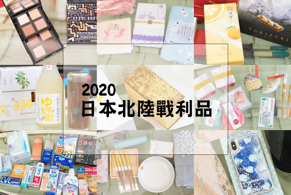 2020日本北陸戰利品