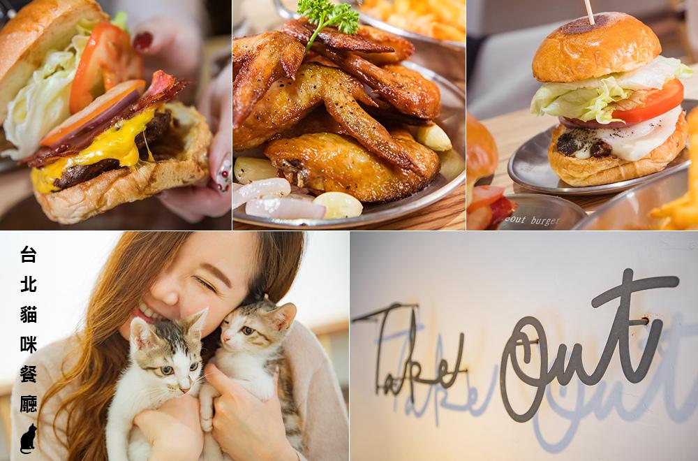 Take Out Burger&Cafe