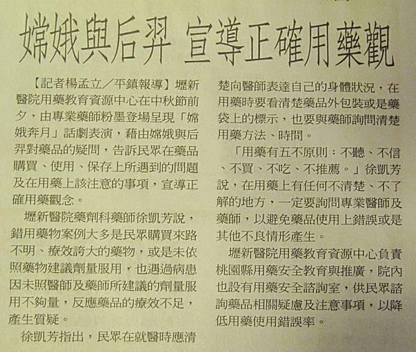 9月6日聯合報報導