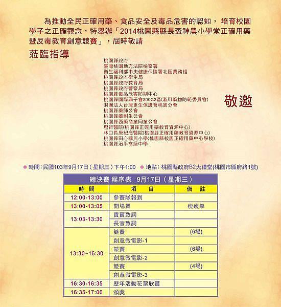 華文-神農小學堂邀請函-背面-08142