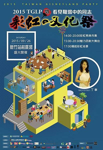 2015彩虹文化祭-海報-OKs