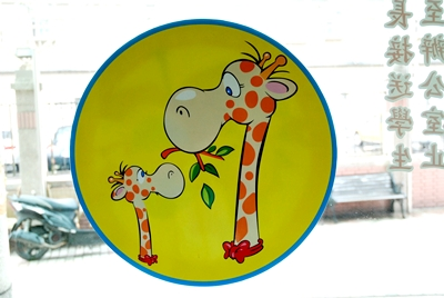 幼稚園Logo