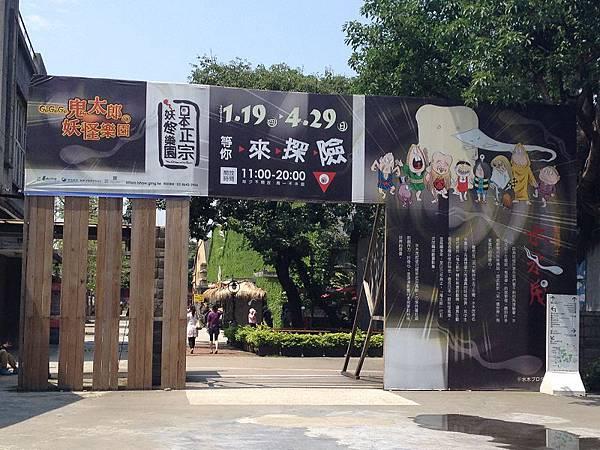 120424鬼太郎的妖怪樂園