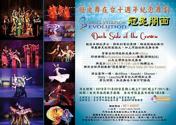 121120 Bellydance Evolution in Dark Side of the Crown 冠冕闇面