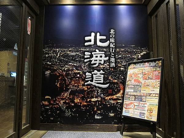 131123 北海道 (3)