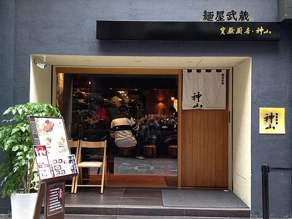 131107 神山拉麵 (1)
