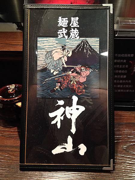 131107 神山拉麵 (4)