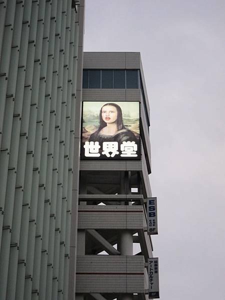 131125-6 新宿世界堂 (2)