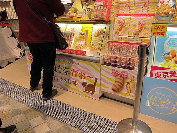 131125-9 東京車站芭奈奈 (2)