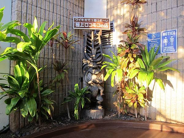 131204 LuLu's Surf Club Waikiki (2)