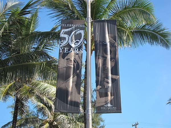 131209 夏威夷玻里尼西亞文化中心 Polynesian Cultural Center (4)