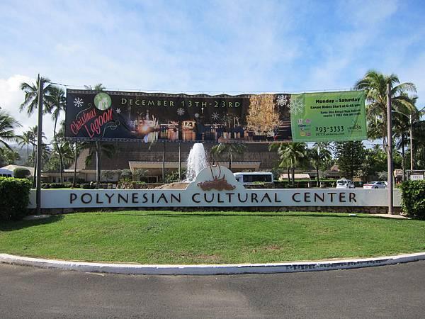 131209 夏威夷玻里尼西亞文化中心 Polynesian Cultural Center (8)