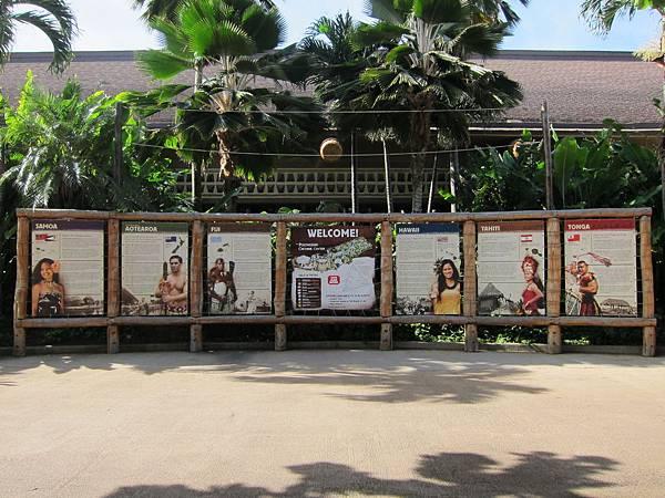 131209 夏威夷玻里尼西亞文化中心 Polynesian Cultural Center (12)
