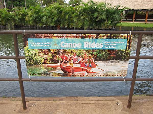 獨木舟之旅 Canoe Ride (1)